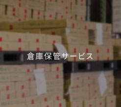 倉庫保管サービス