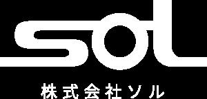 株式会社ソル